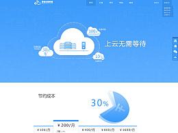 云服务器的H5网页-扁平化