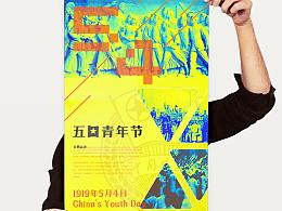 5五4四青年节 海报