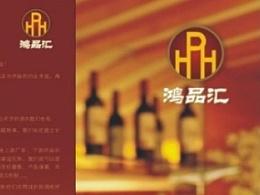 鸿品汇酒类超市 广告设计