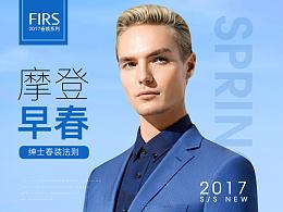 2017杉杉男装 春季新品 无线页面设计