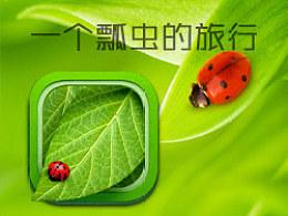 一一个瓢虫的旅行