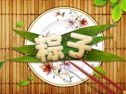 桂桂版萌萌哒字效粽子