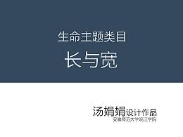 【2014年安徽省合财杯】生命主题系列组图平面设计扁平化风格获奖作品-《长与宽》三等奖