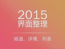 2015界面整理——频道、详情、列表