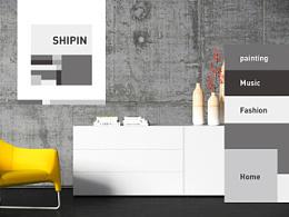 诗品SHIPIN品牌设计案