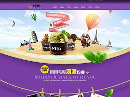 MM网页推广页/官网/企业网站/品牌网页/门户/冰淇淋/推广