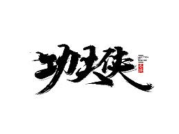 冬兴毛笔书写<2017伍月份>