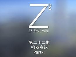 构图意识-【Z²系列分享】