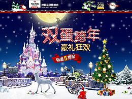 2015电商页面整理之:天猫双超运动旗舰店2
