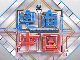 2017第一财经频道《电商中国》创意稿