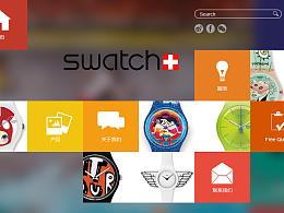 swatch官网设计