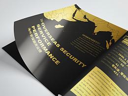 《华信中安》企业画册设计