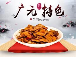 剑门关豆腐电商详情页