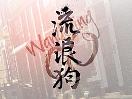 流浪狗(Wandering GO!)