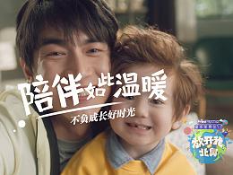 《放开我北鼻》林更新版-腔调广告