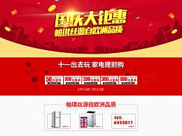 国庆节家电厨卫冰箱洗衣机首页简约设计