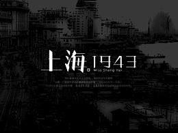 上海1943(1)