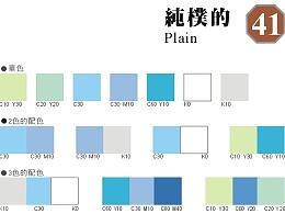 配色方案整理—3