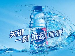 网页设计 网站Banner 快销品广告促销图 海报 杜康酒 牛奶 脉动 冰红茶饮料 长白山泉 红蓝灰