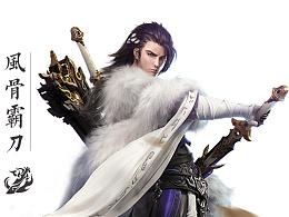 剑网3【霸刀】