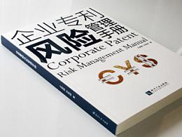 《企业专利风险管理》书籍封面设计