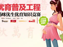 黑龙江玛丽亚妇产医院-产科活动-孕妈咪优生优育普及工程