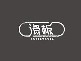 字体作品集【一】