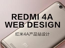 小米-红米手机4A产品站设计