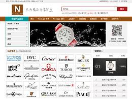 钟表手表购物商城官网设计