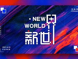 【新世界】字体设计