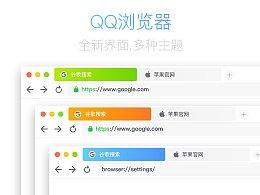 概念设计 | Mac QQ浏览器