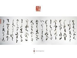 (二十四)郑中海报 不是海报——《茶前书 茶后书》 系列