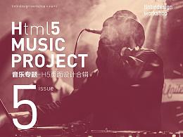 虾米音乐H5专题页面设计合辑5