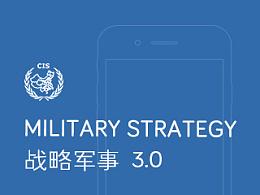 战略军事3.0APP