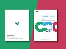 苏州海洲再生资源画册设计