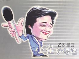 漫画插图《小崔妙语选》