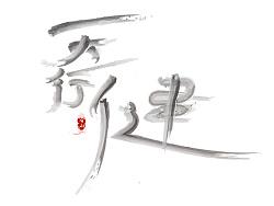 【字体】硬态毛笔字 by 小邪灬
