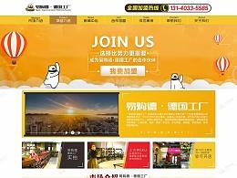 招商网站,企业网站信息