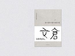 WE SOFT.文仓画册&折页
