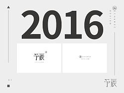 2016|作品杂集