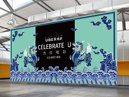 南京UBER一周年形象设计