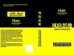 0097 书籍封面设计