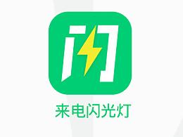 来电闪光-工具app