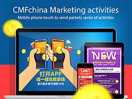 【互联网金融营销】手机碰一碰送红包