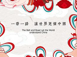 一带一路 让世界更懂中国
