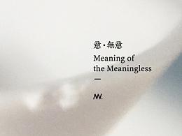 闲的蛋疼第二波~自制Iphone微距镜头摄影:Meaning of the Meaningless