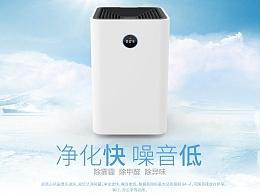 生活电器类Airx净化器首页设计