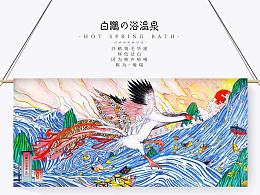 白鹇の浴温泉 - # 手绘插画 #