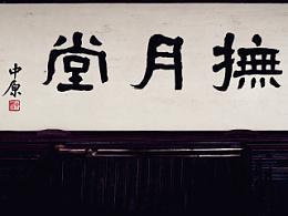 BCN品牌设计管理  {抚月堂茶馆品牌形象} 平面/ 品牌 /VI/ logo 标志/ 包装/ 导视