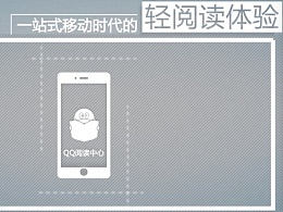 【成真作品】QQ阅读中心